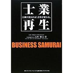 """士業再生—士業が変われば、日本が変わる。"""""""