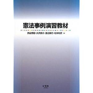 憲法事例演習教材