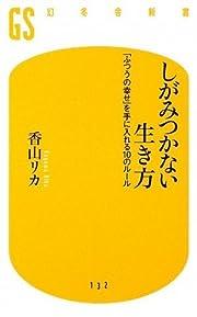 しがみつかない生き方―「ふつうの幸せ」を手に入れる10のルール (幻冬舎新書) (新書)