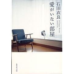 【クリックでお店のこの商品のページへ】愛がいない部屋 (集英社文庫) | 石田 衣良 | 本 | Amazon.co.jp