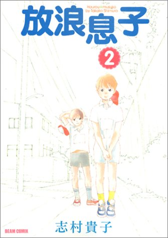 漫画 放浪息子 2巻