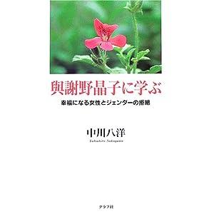 与謝野晶子に学ぶ―幸福になる女性とジェンダーの拒絶