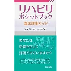 リハビリポケットブック―臨床評価ガイド
