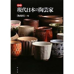 現代日本の陶芸家