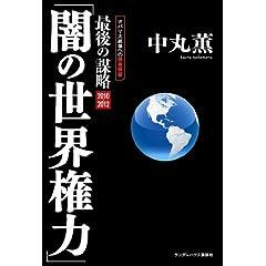 「闇の世界権力」最後の謀略