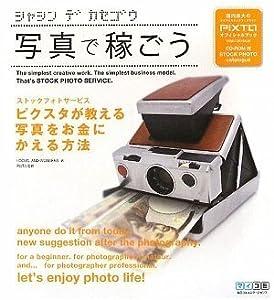 写真で稼ごう ~ストックフォトサービス ピクスタが教える写真をお金にかえる方法