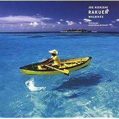 RAKUEN/MALDIVES/久石譲&ワンダーシティ・オーケストラ