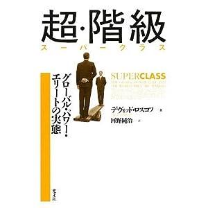 超・階級 スーパークラス [単行本]