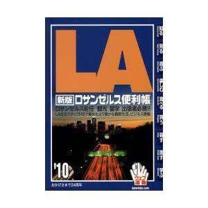 ロサンゼルス便利帳