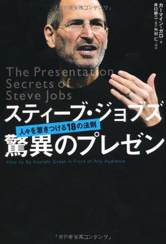 Steve Jobs(スティーブジョブス)、最新映像がYouTubeに。