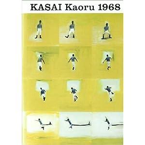 葛西薫1968―図録
