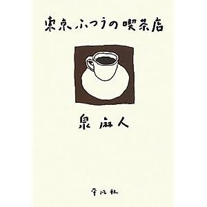泉麻人「東京ふつうの喫茶店」