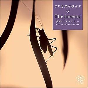 虫のシンフォニー