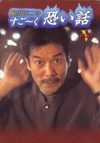 稲川淳二のすごーく恐い話〈PART5〉 (リイド文庫―ETシリーズ)