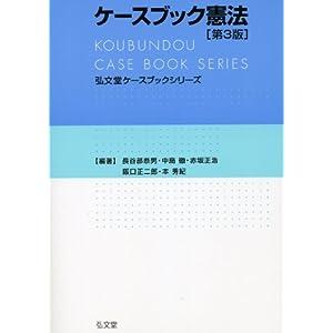 弘文堂ケースブックシリーズ ケースブック憲法 第2版