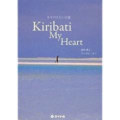 キリバスという国―Kiribati My Heart