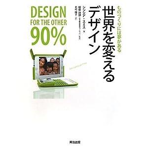 世界を変えるデザイン