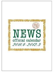 NEWS Official Calendar 2011.4~2012.3