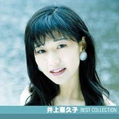 : 井上喜久子 ベスト・コレクション