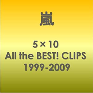 【クリックで詳細表示】Amazon.co.jp   5×10 All the BEST! CLIPS 1999-2009 [DVD] DVD・ブルーレイ - 嵐