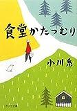 ■食堂かたつむり (ポプラ文庫) (文庫)
