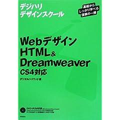 【クリックで詳細表示】Webデザイン HTML & Dreamweaver <CS4対応> (デジハリデザインスクールシリーズ): デジタルハリウッド: 本