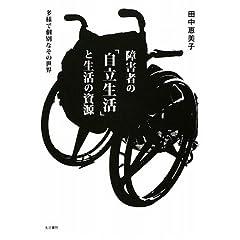 『障害者の「自立生活」と生活の資源——多様で個別なその世界』表紙
