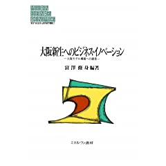 大阪新生へのビジネス・イノベーション―大阪モデル構築への提言