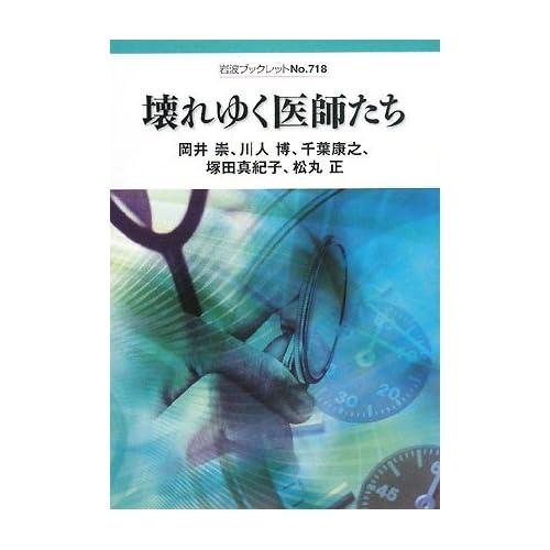 松丸正弁護士 共著「壊れゆく医師たち」 (岩波ブックレット)