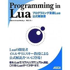 Programming in Lua プログラミング言語Lua公式解説書