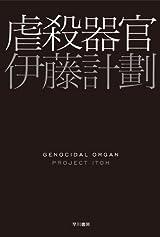 虐殺器官 (ハヤカワ文庫JA) (文庫)