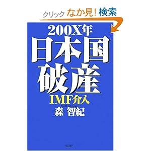 200X年日本国破産IMF介入 (単行本)
