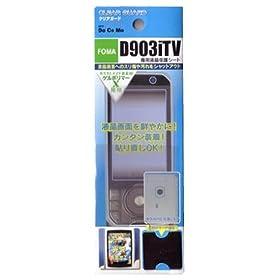 【クリックで詳細表示】クリアガード 携帯電話 液晶保護 シート キズ防止 CGD903iTV: 家電・カメラ