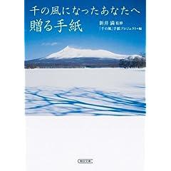 千の風になったあなたへ贈る手紙 (朝日文庫) (文庫)