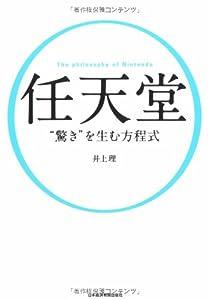 """任天堂 """"驚き""""を生む方程式 (単行本)"""
