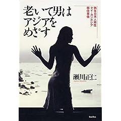 【クリックで詳細表示】老いて男はアジアをめざす-熟年日本男性のタイ・カンボジア移住事情: 瀬川正仁: 本