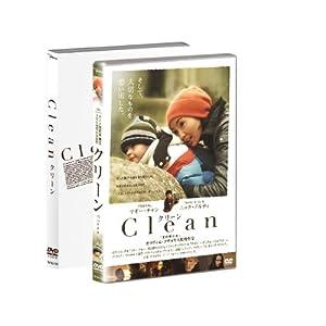 クリーン [DVD]