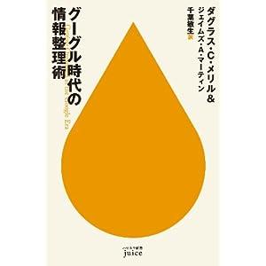 【クリックで詳細表示】グーグル時代の情報整理術 (ハヤカワ新書juice) [単行本]