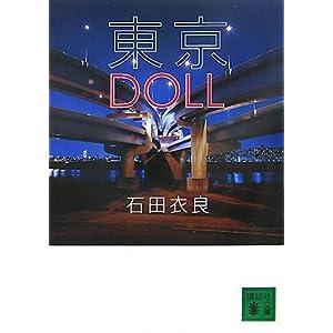 東京DOLL (講談社文庫)