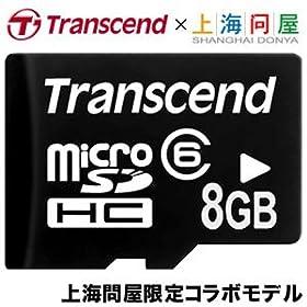 トランセンド マイクロSDHCカード ( microSDHCカード ) 8GB CLASS6 [上海問屋 限定 コラボモデル] Transcend TSDN8GTF