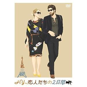 パリ、恋人たちの2日間 [DVD]