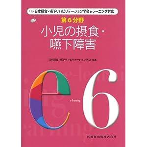 第6分野 小児の摂食・嚥下障害―日本摂食・嚥下リハビリテーション学会eラーニング対応