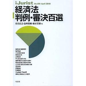経済法判例・審決百選
