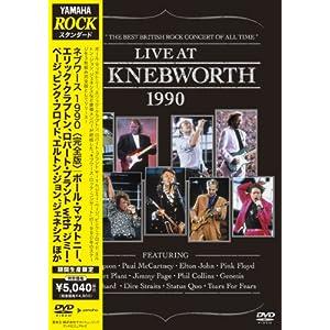 Knebworth1990完全版(DVD)