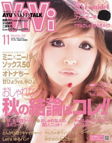 ViVi (ヴィヴィ) 2010年 11月号