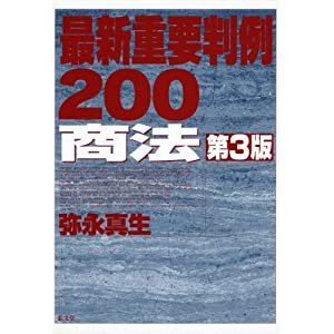 最新重要判例200