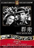 群衆 フランク・キャプラ DVD 1941年