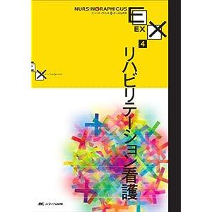 リハビリテーション看護 ナーシンググラフィカEX 4