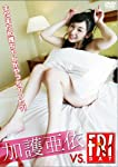 加護亜依 DVD『VS. FRIDAY』