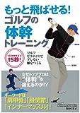 もっと飛ばせる!ゴルフの体幹トレーニング──ゴルフピラティスでブレない軸をつくる